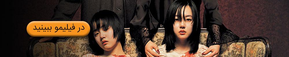تماشای داستان دو خواهر در فیلیمو
