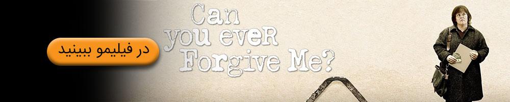 بنر هرگز می توانی مرا ببخشی؟