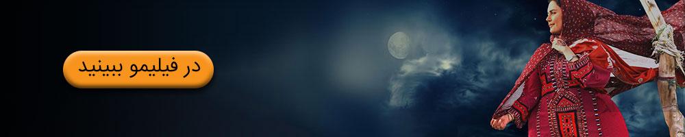فیلم شبی که ماه کامل شد