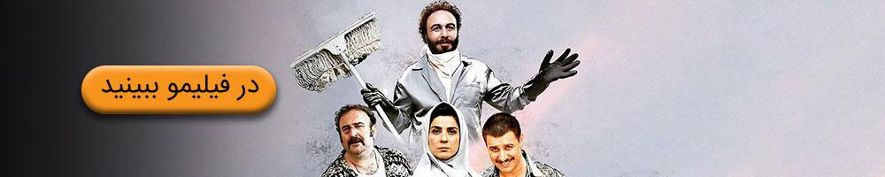 فیلم کمدی هزارپا