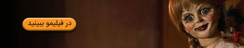 تماشای فیلم ترسناک آنابل  در فیلیمو