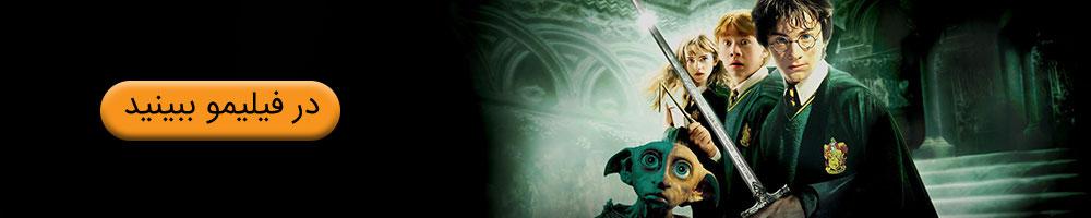 هری پاتر و تالار اسرار در فیلیمو