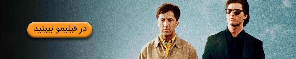 فیلم مرد بارانی