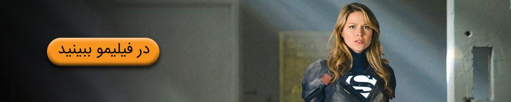 فصل چهارم سریال سوپرگرل در فیلیمو
