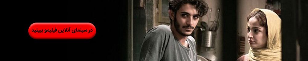 فیلم مردن در آب مطهر در فیلیمو