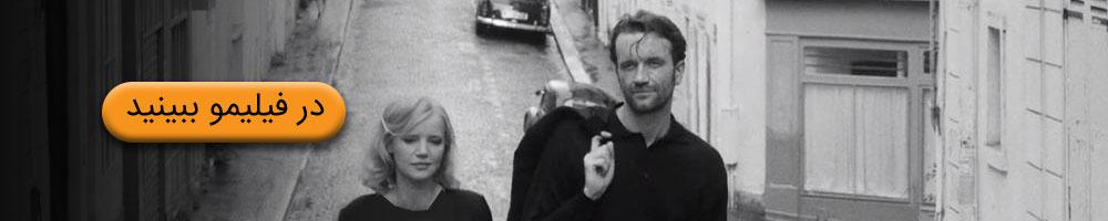 فیلم رمانتیک جنگ سرد در فیلیمو