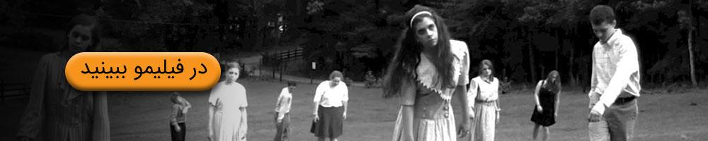 فیلم شب مردگان زنده در فیلیمو