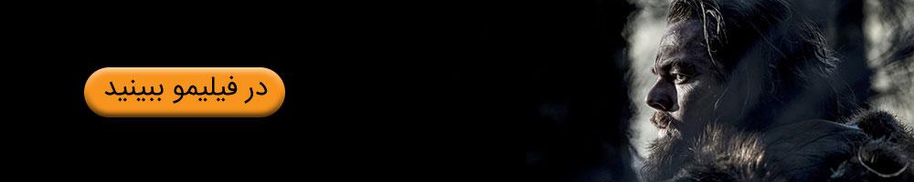 تماشای فیلم بازگشته - فیلم آسمان نیمه شب